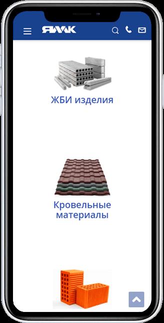 ямк телефон