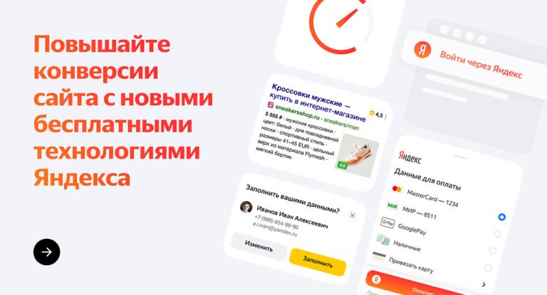 Увеличивайте конверсии сайта с новыми технологиями Яндекса