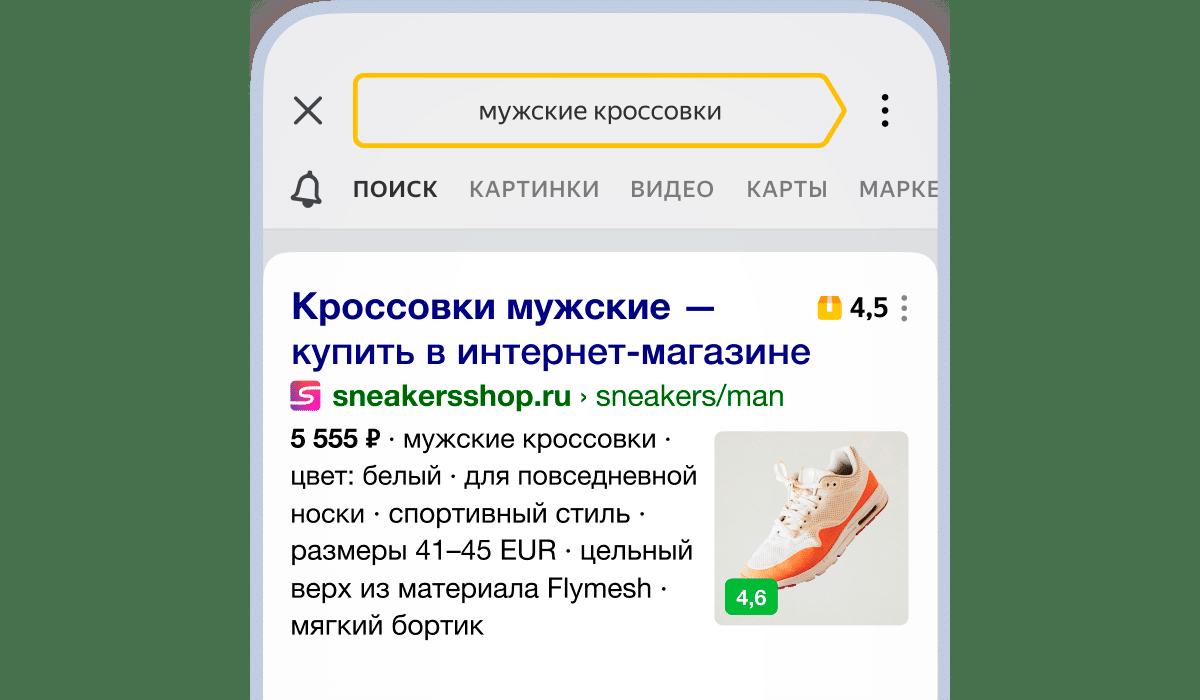 сниппеты яндекс